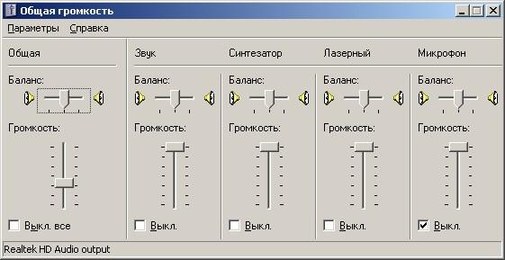 Как сделать чтобы звук с микрофона шел через колонки
