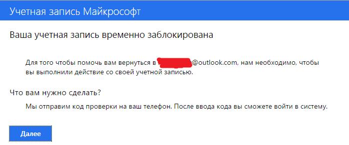 Как сделать аккаунт на майкрософт 229
