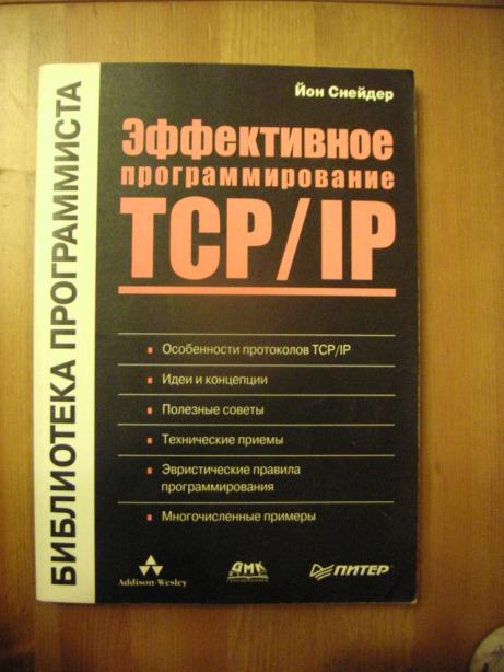 ЭФФЕКТИВНОЕ ПРОГРАММИРОВАНИЕ TCP/IP ЙОН СНЕЙДЕР PDF СКАЧАТЬ БЕСПЛАТНО